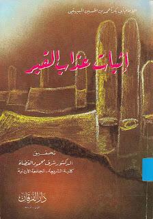 حمل كتاب إثبات عذاب القبر للإمام البيهقي