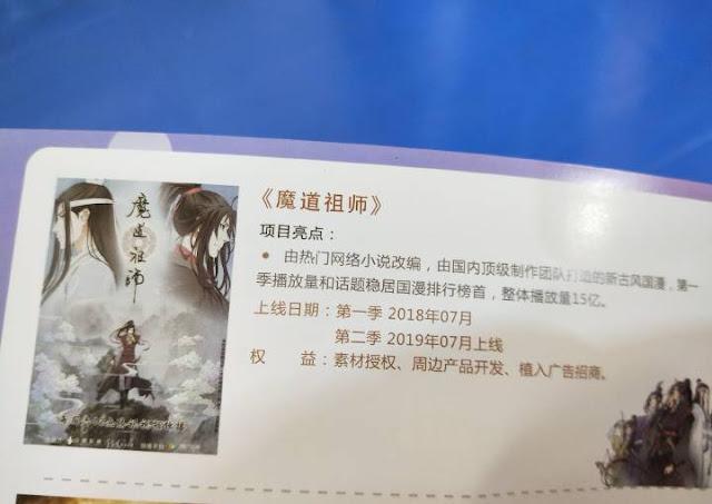 Grandmaster of Demonic Cultivation Season 2 Premiere Announcement