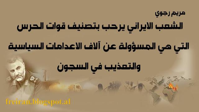مريم رجوي: الشعب الايراني يرحب بتصنيف قوات الحرس في قائمة الارهاب كونها مسؤولة عن آلاف الاعداماتالسياسية والتعذيب