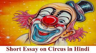 सर्कस पर छोटा निबंध | Short Essay on Circus in Hindi