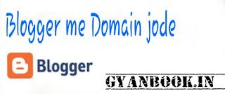 Blogger me domain jode