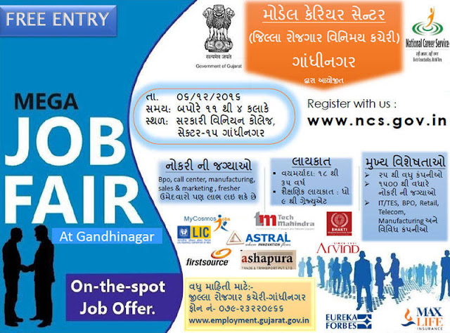 Mega Job Fair 2016 - Jilla Rojgar Kacheri, Gandhinagar
