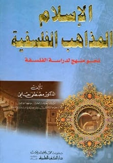 تحميل كتاب الإسلام والمذاهب الفلسفية pdf - مصطفى حلمي