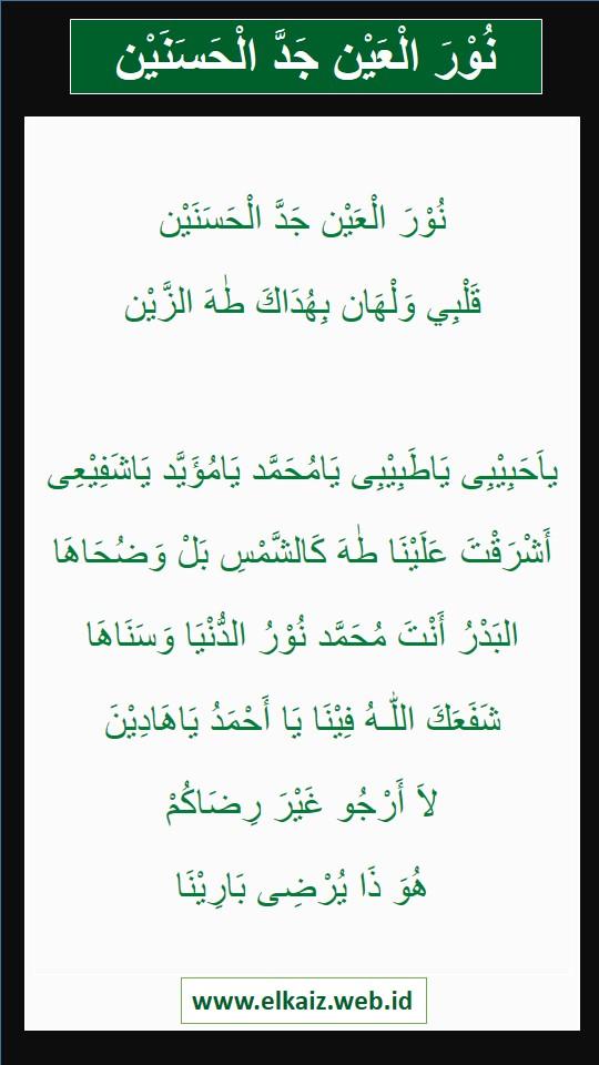 Teks Nurol `Ain Jaddal Hasanain (نُوْرَ الْعَيْن جَدَّ الْحَسَنَيْن )