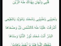 Teks Albanjari: Nurol `Ain Jaddal Hasanain (نُوْرَ الْعَيْن جَدَّ الْحَسَنَيْن )
