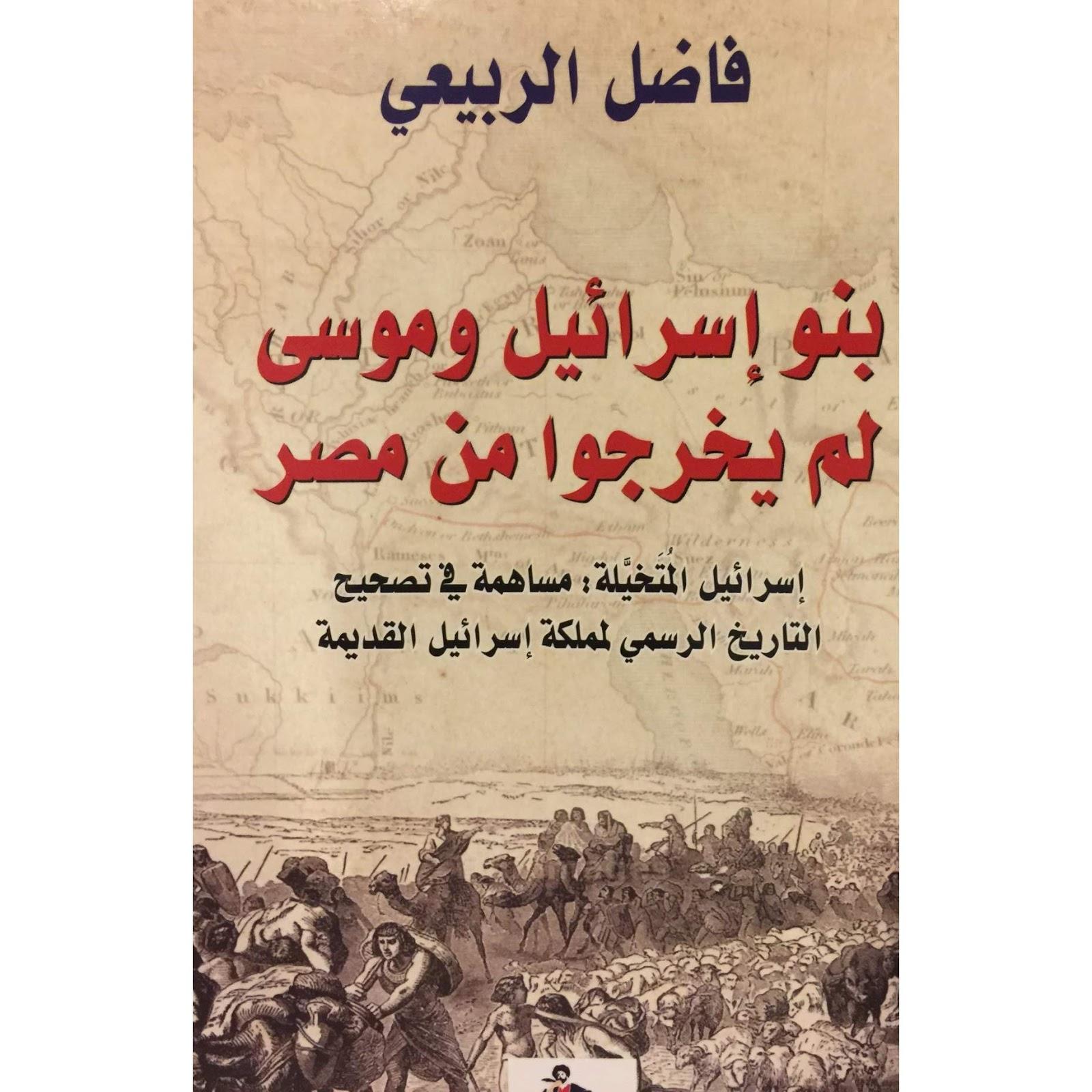 فاضل الربيعي فلسطين المتخيلة