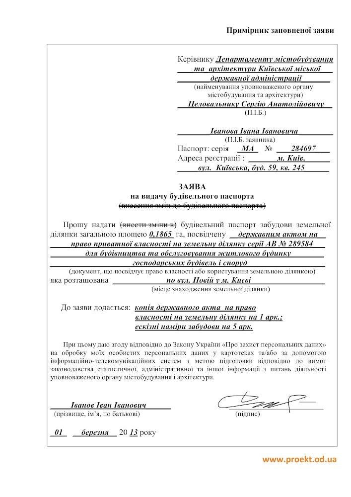 62ee2086f6d7e4 Корисна інформація по виготовленню будівельного паспорта: Стройпаспорт