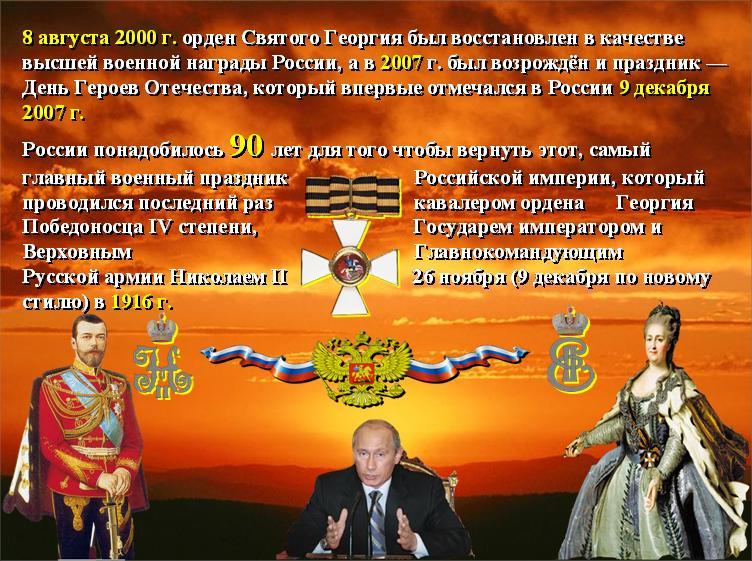 Сценарий на день героев отечества 160