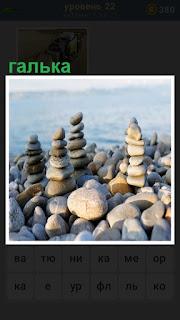 галька на берегу в виде камней установленных друг на друге
