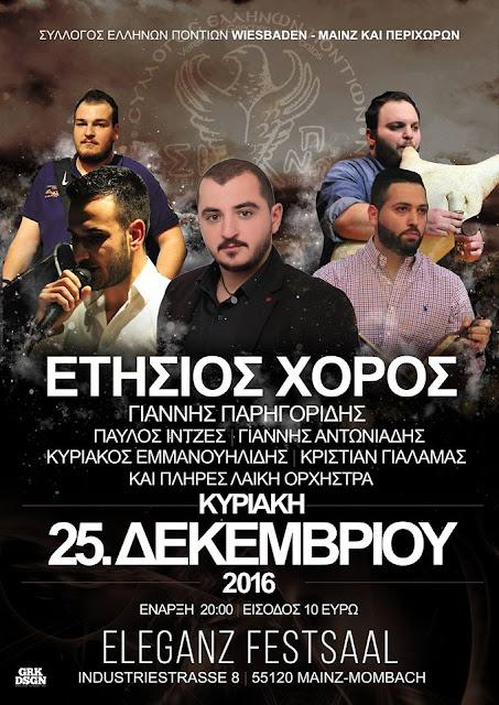 Η ετήσια βραδιά του Συλλόγου Ελλήνων Ποντίων Wiesbaden - Mainz και Περιχώρων