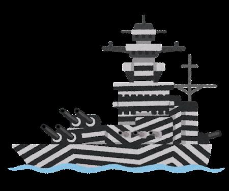ダズル迷彩の戦艦のイラスト