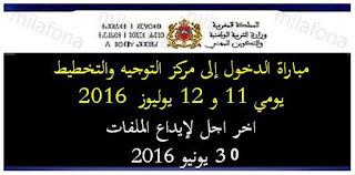 مباراة الدخول لمركز التوجيه والتخطيط 2016