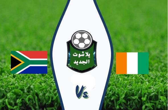 جنوب افريقيا يتأهل لدور نصف نهائي بطولة أمم أفريقيا بعد الفوز علي كوت ديفوار بنتيجة 1-0