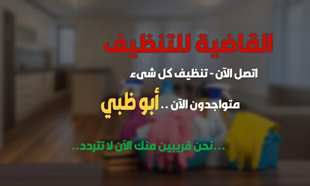 شركة تنظيف مجالس ابو ظبي 2019 - 2020 افضل شركة لتنظيف المجالس والكنب ..العرض متورفر حتى الآن