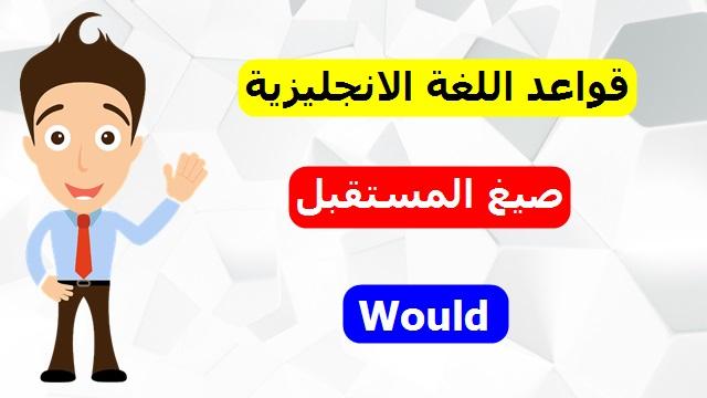 الدرس الثاني : صيغ المستقبل في اللغة الانجليزية Would