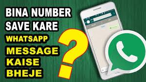 मोबाइल नंबर सेव किए बिना ऐसे भेजें वॉट्सऐप मैसेज - Send whatsapp message without save number