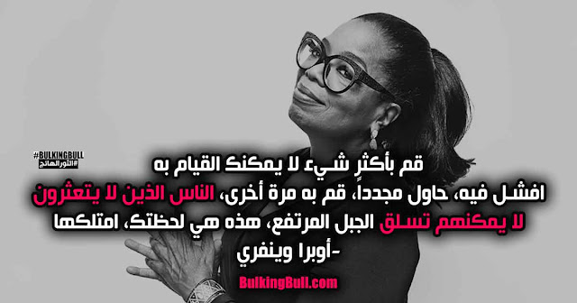 """11- """"قم بأكثر شيء لا يمكنك القيام به. افشل فيه، حاول مجدداً، قم به مرة أخرى. الناس الذين لا يتعثرون لا يمكنهم تسلق الجبل المرتفع، هذه هي لحظتك، امتلكها.."""" - أوبرا وينفري (Oprah Winfrey)"""