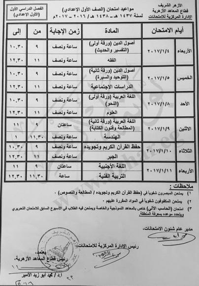بالصور جدول امتحانات الصف الاول الاعدادى الازهرى 2017 الترم الاول