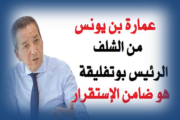 """عمارة بن يونس من الشلف : الرئيس ضامن للإستقرار .. والجزائر ليست السويد"""""""