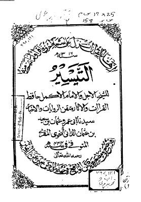 كتاب التيسير لأبي عمرو الداني ( طبعة قديمة )