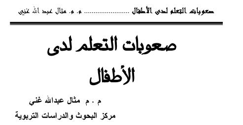 صعوبات التعلم لدى  الأطفال  pdf