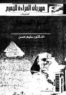 تحميل كتاب أبو الهول pdf - سليم حسن