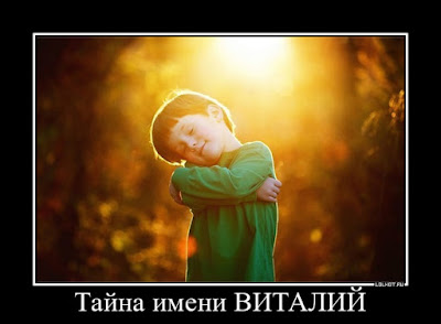 """Имя Виталий Vitaliy, Vitalij, Vitali заимствовано из латинского языка и восходит к римскому родовому прозвищу Vitalis, в переводе – """"жизненный, полный жизни""""."""