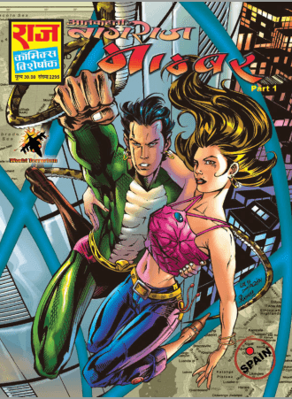 माम्बेर : नागराज कॉमिक्स पीडीऍफ़ पुस्तक    Mamber : Nagraj Comics Book In Hindi PDF