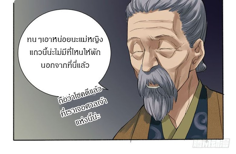 Martial Legacy - หน้า 6