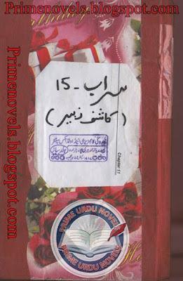 Sarab novel by Kashif Zubair Part 15