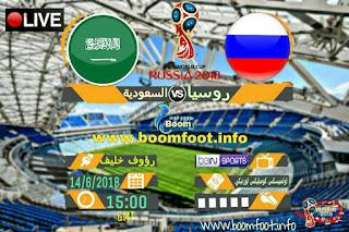 مشاهدة مباراة السعودية و روسيا مباشر