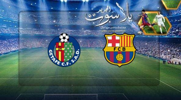 نتيجة مباراة برشلونة وخيتافي اليوم 12-05-2019 الدوري الاسباني
