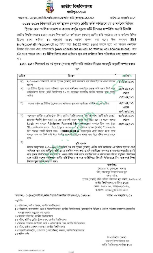 Honours 1st year Release slip Result Notice 2017 – NU 2nd Release Result - Nu Edu BD