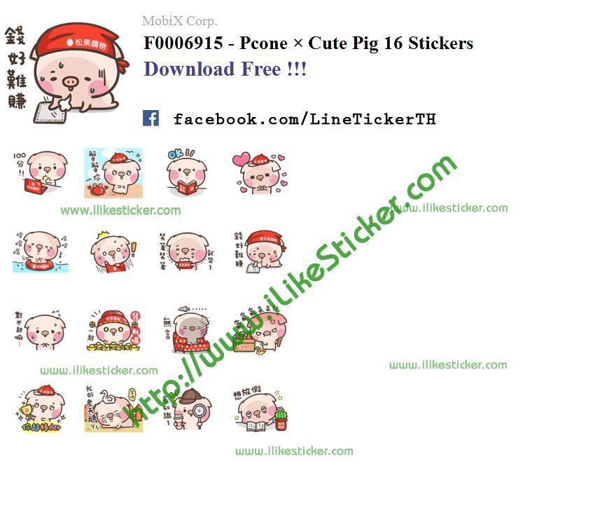 Pcone × Cute Pig 16 Stickers