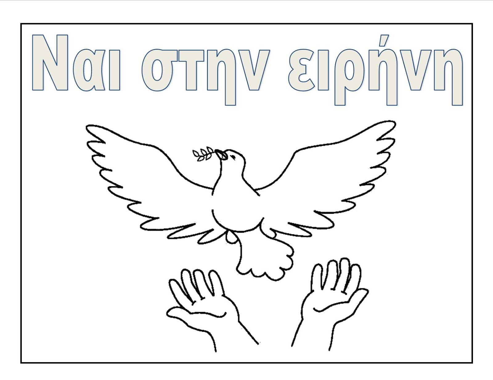 Time For Greek School Coloring Page