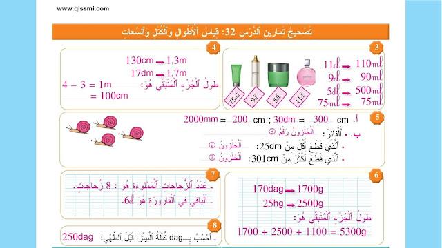 قياس الأطوال و الكتل و السعات للسنة الثالثة ابتدائي