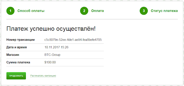btc-group отзывы