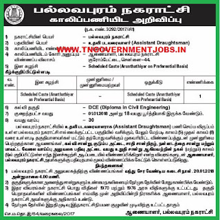 pallavaram-municipality-draughtsman-post-recruitment-www-tngovernmentjobs-in