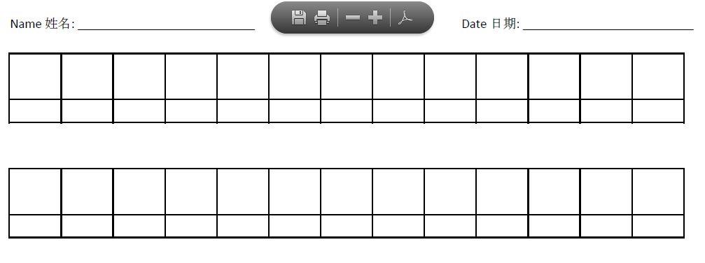 Chinese Writing Exercise Worksheets
