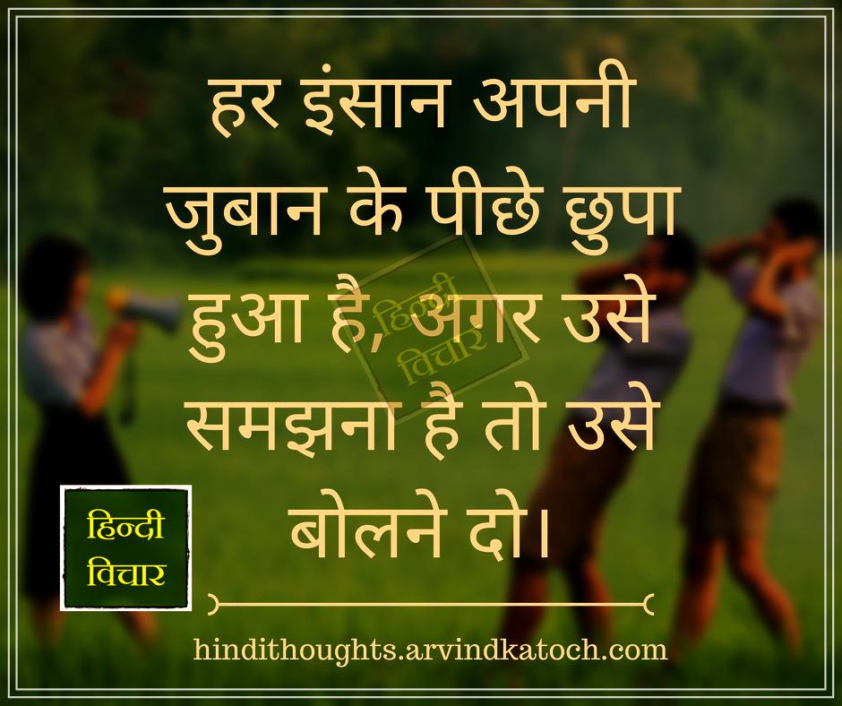thoughts on moral values in punjabi Punjabi short story, punjab india pakistan punjabi news.
