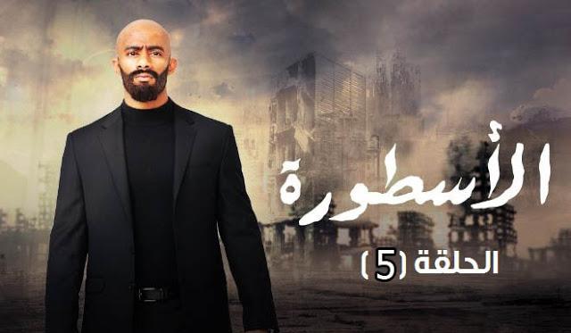 """الحلقة 5 .. مشاهدة """"مسلسل الاسطورة"""" الحلقة الخامسة محمد رمضان اليوم الجمعة 10-6-2016 كامله اون لاين"""