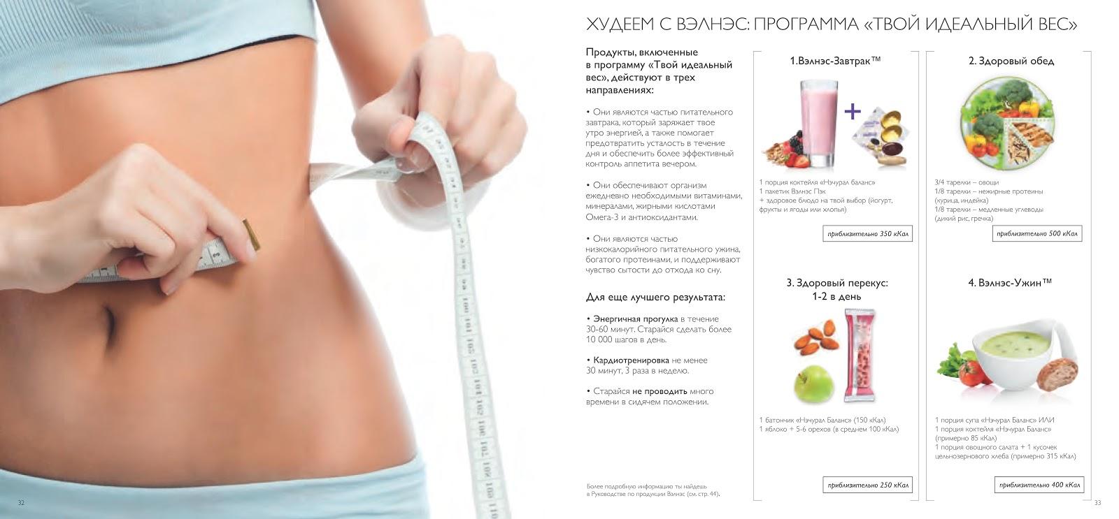 Орифлейм Система Похудения. Программа ВэлнэсЛайф+