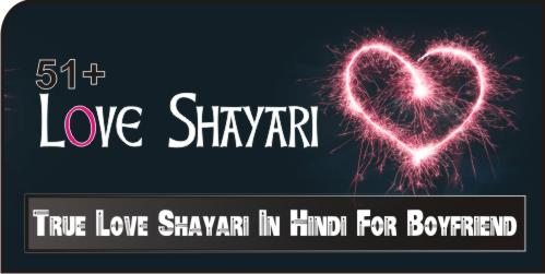 True%2BLove%2BShayari%2BIn%2BHindi%2BFor%2BBoyfriend - True Love Shayari In Hindi For Boyfriend