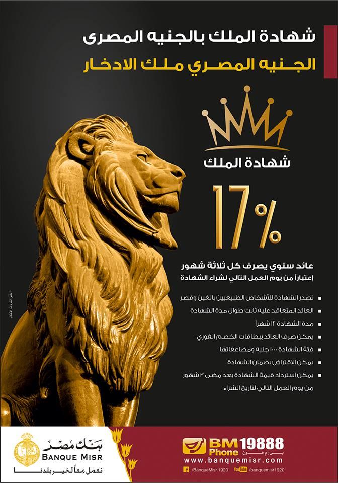 اصدار شهادة  العائد 17%