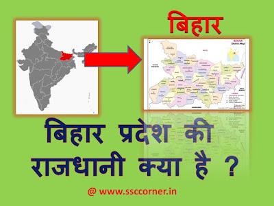 Bihar Ki Rajdhani ka Naam Kya hai