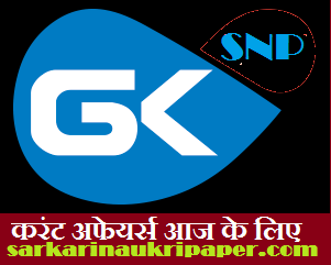 sarkarinaukripaper.com gk hindi