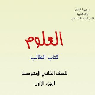 تحميل كتاب العلوم للصف الثانى المتوسط الجزء الاول 2018-2019-2020-2021-العراق