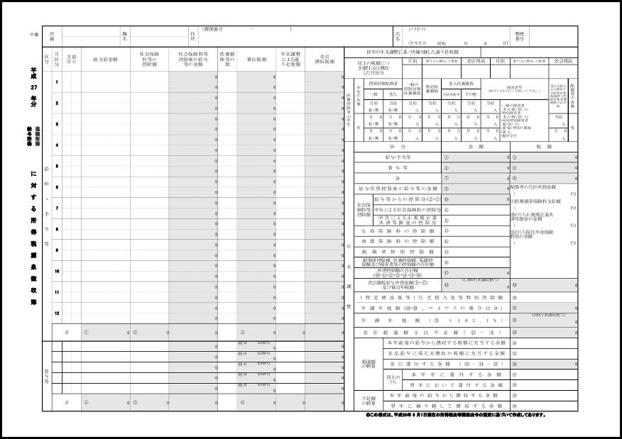 平成27年分給与所得・退職所得に対する所得税源泉徴収簿・源泉徴収票(数式付き) 002