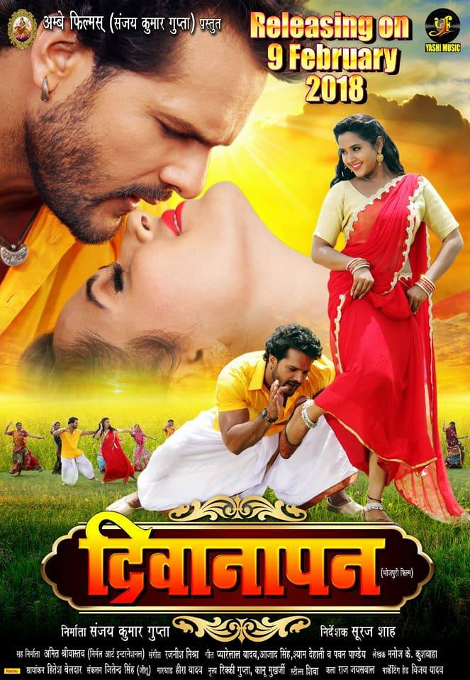 deewanapan bhojpuri movie star casts news wallpapers