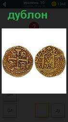 Старинная испанская монета дублон